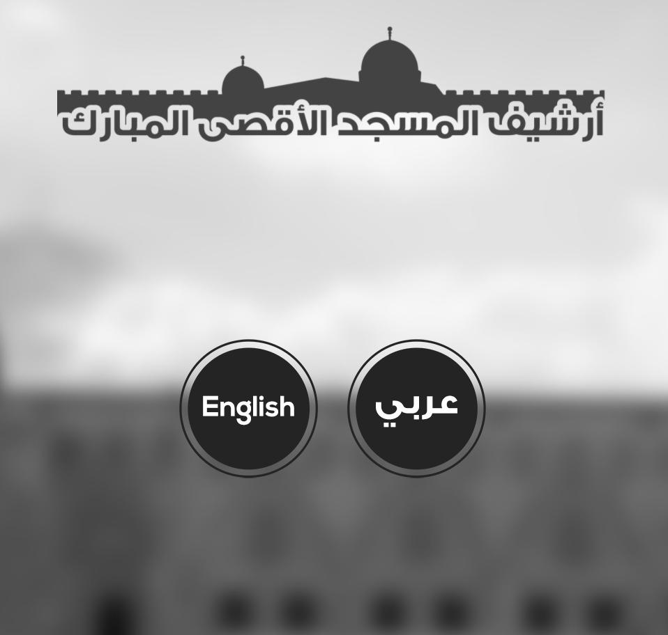 موقع ارشيف المسجد الاقصى المبارك