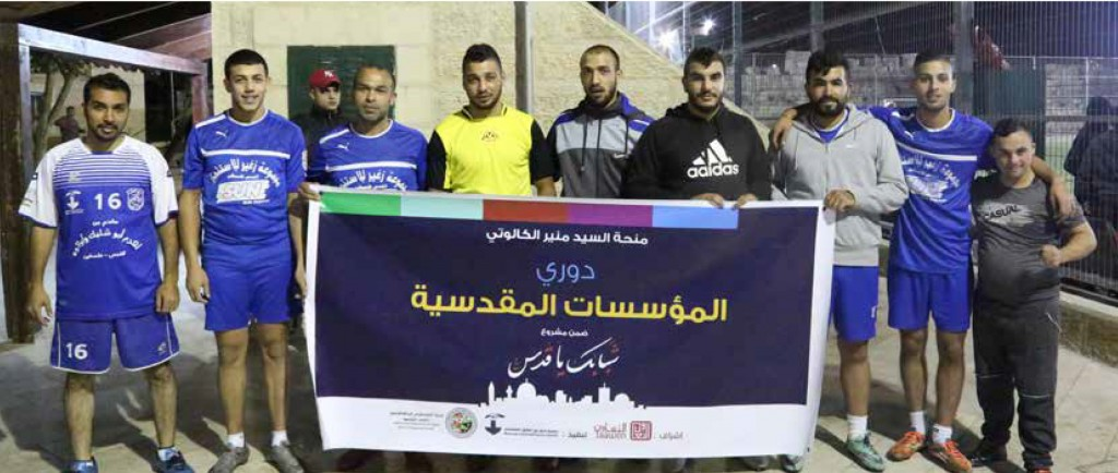 "Burj Al-Luqluq & the Palestinian Union of ""Sports for All"" Organize a Tournament for the Jerusalemite Organizations"