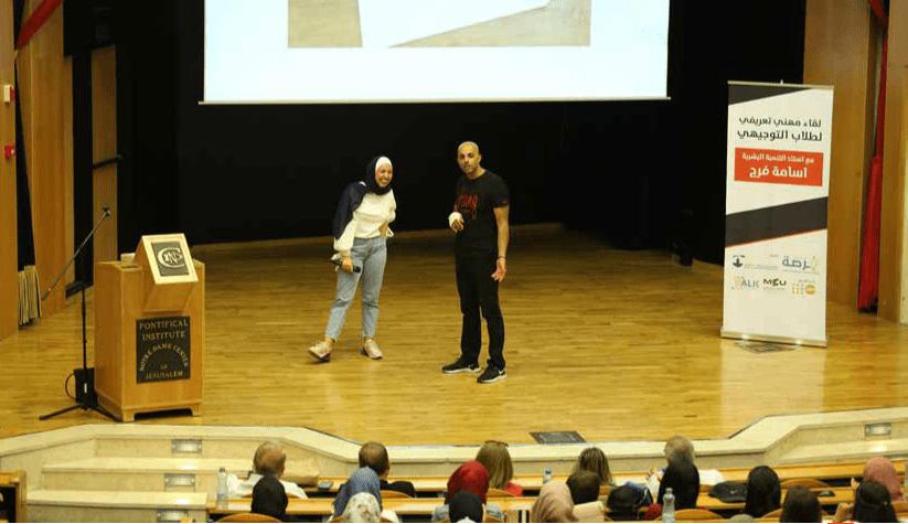 بالشراكة مع جامعة الشرق  االاوسط – عمان  جمعية برج اللقلق المجتمعي تنظم لقاء ارشاد مهني