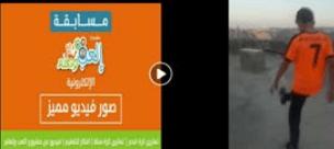 العب وتعلم مسابقات فيديوهات ودورات مختلفة لأندية القدس