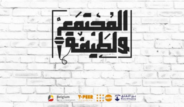 "Burj Alluqluq Social Center Society launches the  ""Community and Latifa"" Program"