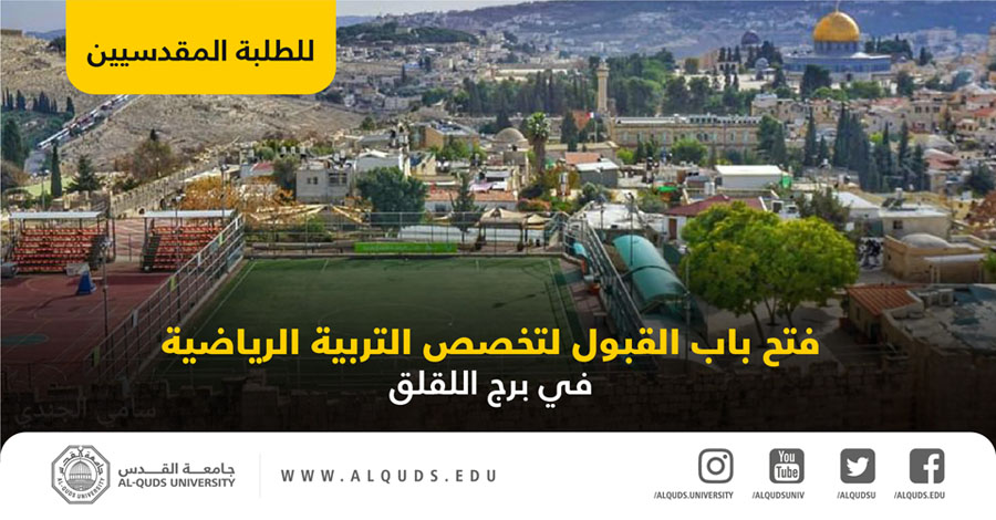 Al-Quds University returns to theoretical and practical lectures, at the playgrounds of Burj Alluqluq Social Center Society