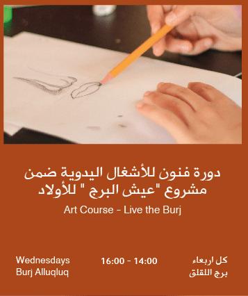 Art Course – Live the Burj