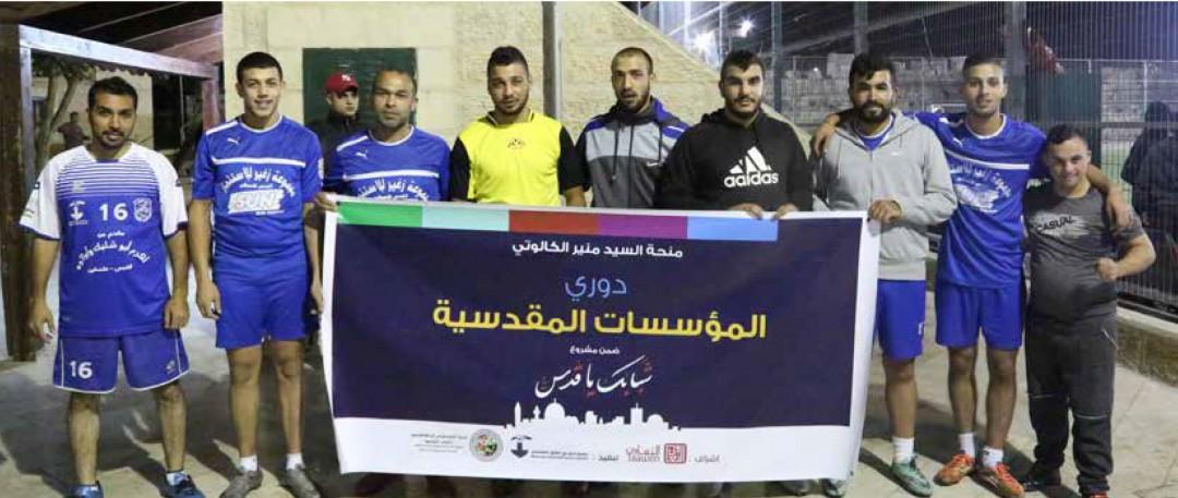 برج اللقلق و الاتحاد الفلسطيني للرياضة للجميع ينظمان دوري المؤسسات المقدسية