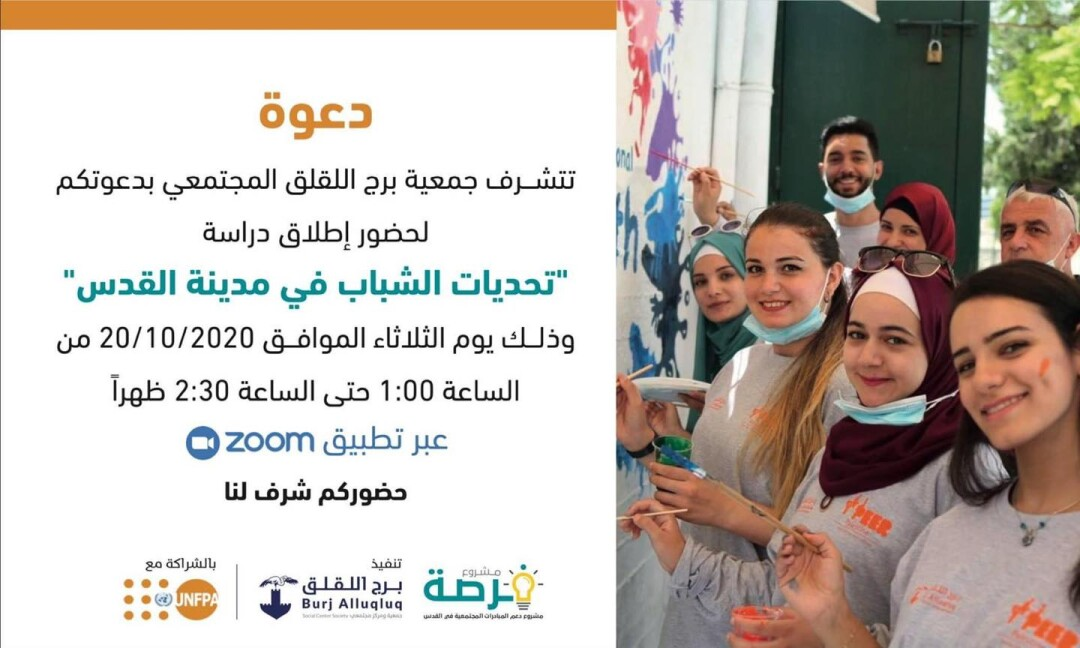 """""""Youth Challenges in the City of Jerusalem"""" Burj Al-luqluq published new study"""